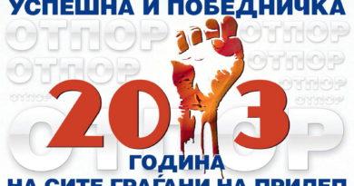 cestitka sdsm prilep 2013