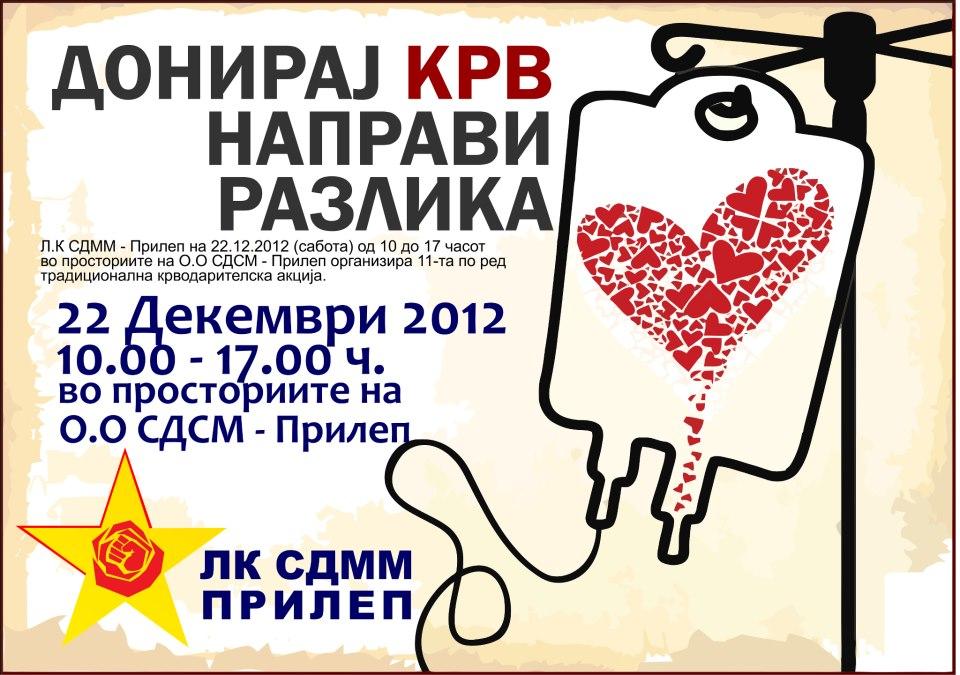 doniraj krv napravi razlika sdsm sdmm prilep