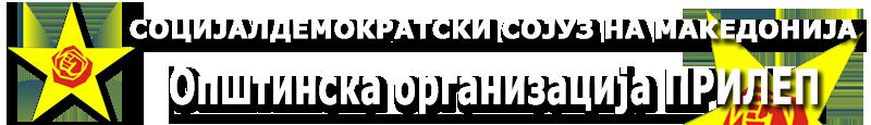 СДСМ Прилеп