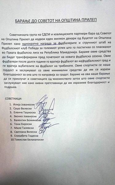 Барање до Совет на општина Прилеп
