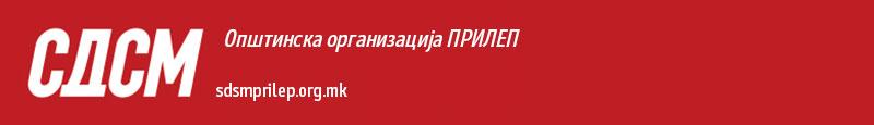 СДСМ – Општинска организација Прилеп